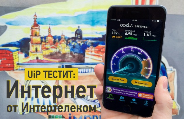 ukrainianiphone-speed-test.jpg
