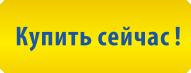 kupit-seychas_rus.png