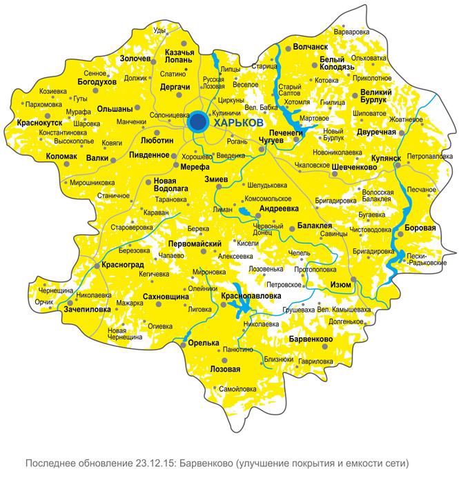 За неделю до запуска сети Интертелеком на Востоке Украины ,нами было проведено тестирование качества покрытия в Харьковской области..
